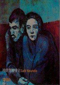 Café Neurotic神经质咖啡室