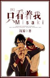 [K]只看着我,Misaki